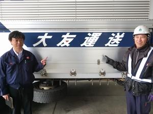 大友運送株式会社/ドライバー/年間休日119日以上/土日休み/普通免許でOK