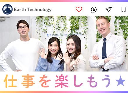 Earth Technology株式会社の求人情報
