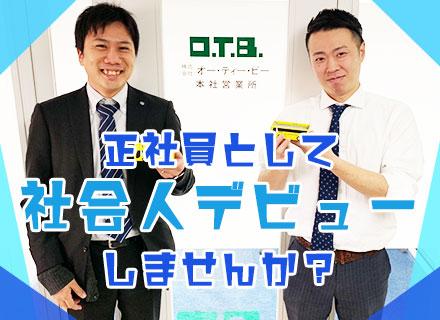 株式会社オー・ティー・ビー【オリオンツアーグループ】の求人情報