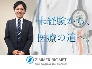 ジンマー・バイオメット合同会社/世界トップクラスのシェアを誇る医療機器の「法人営業」研修有!