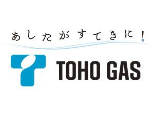 東邦ガス株式会社/施工管理(ガス工事・設備)/年間休日120日/残業月11時間