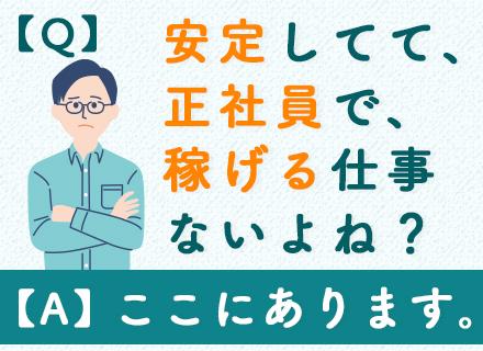 埼玉センコーロジサービス株式会社【 東証一部上場センコーグループ 】の求人情報