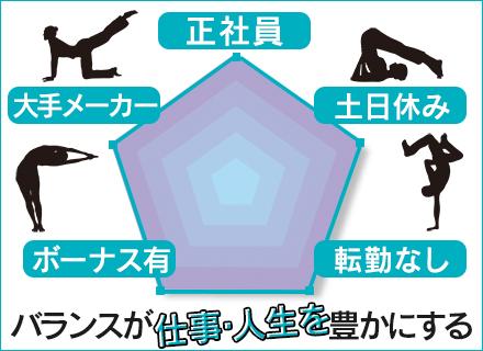 株式会社 フォーラムエンジニアリング【東証一部上場】の求人情報