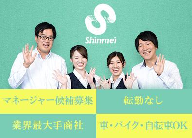 新明電材株式会社/人事スタッフ(労務または採用)/2名採用