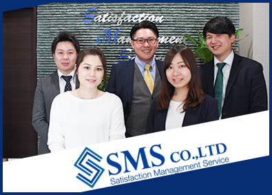 株式会社SMSの求人情報