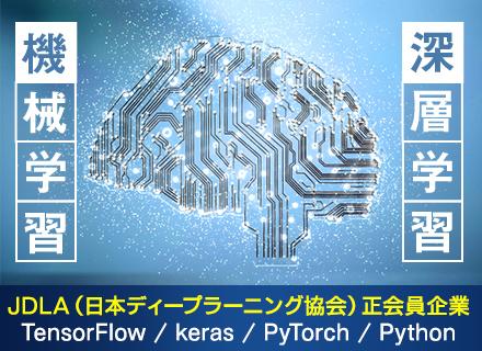 株式会社KUNO/機械学習エンジニア/JDLA正会員/Google Developers Experts(GDE)在籍/TensorFlow,keras,PyTorch,Python