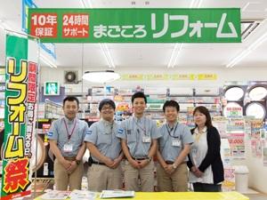 上新電機株式会社【東証一部上場企業】の求人情報