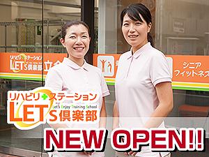 レッツ倶楽部 多摩永山/株式会社暁星ジャパンの求人情報