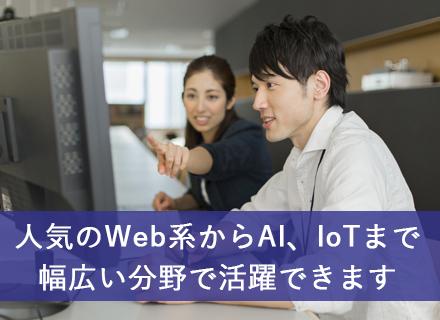 日本マニュファクチャリングサービス株式会社【JASDAQ上場企業グループ】/【ソフトウェア開発エンジニア】最先端プロジェクト、上流工程に携われるチャンス多数あり!