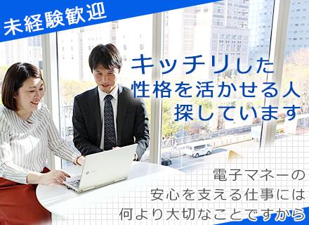 TFペイメントサービス株式会社【トッパンフォームズ子会社】の求人情報