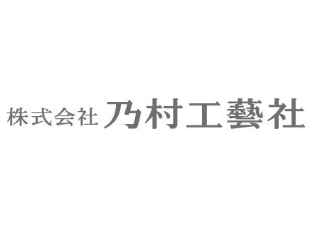 株式会社乃村工藝社の求人情報