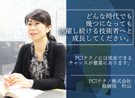 PCIテクノ株式会社(東証一部PCIホールディングスグループ)/開発エンジニア/定着率95%超/平均残業時間15h以下/月給30万円~/年間休日125日/NTTデータとの取引メイン