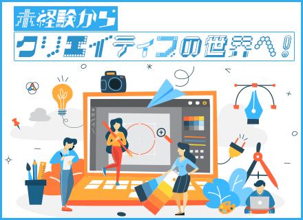 株式会社Cocoda Japan/クリエイティブスタッフ(Webライター&デザイン)/メディア運用+取材にも関われる/未経験・第二新卒OK