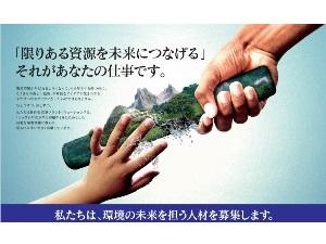 日鉄環境プラントソリューションズ株式会社(日鉄エンジニアリンググループ)/環境プラントの操作スタッフ/資格取得支援有/住宅・家族手当有