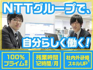 NTTビジネスソリューションズ株式会社(NTT西日本100%出資子会社)/ネットワークエンジニア(インフラ・アプリ)/正社員に積極登用