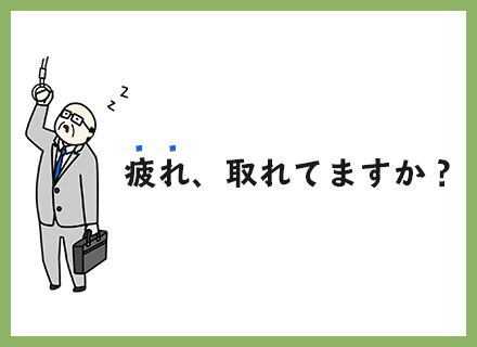 株式会社 日本コンサルティングの求人情報