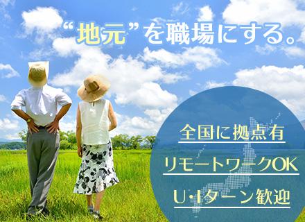 SCSKニアショアシステムズ株式会社【SCSK株式会社(東証一部上場)100%出資】の求人情報