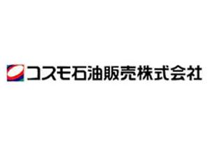 コスモ石油販売株式会社 東関東カンパニー/店舗スタッフ(安定性抜群/福利厚生充実)