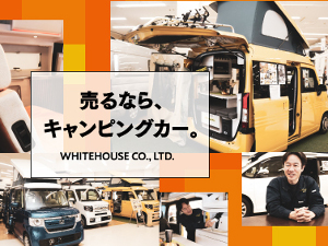 株式会社ホワイトハウス/キャンピングカーの営業/残業少なめ/福岡県筑紫野市にオープン
