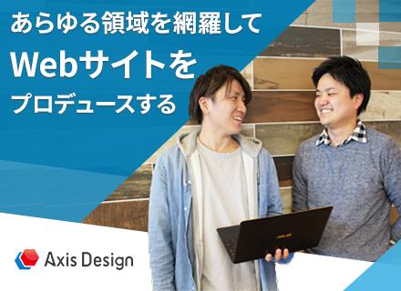 株式会社 アクシスデザインの求人情報