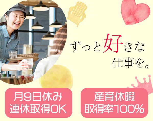 株式会社ドミノ・ピザ ジャパン/店舗スタッフ*未経験・ブランクありOK!*月給24万1000円~+賞与年3回