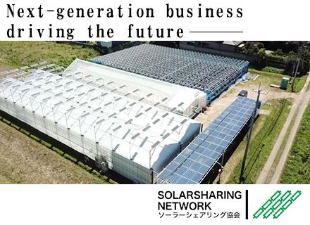 一般社団法人ソーラーシェアリング協会/反響営業/未経験OK/日本および世界の農業を救う国内初のビジネスモデル/将来的には海外でも活躍/国籍不問