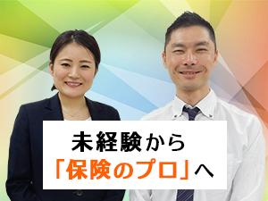 株式会社緑翠園/「ほけんの窓口」の保険プランナー