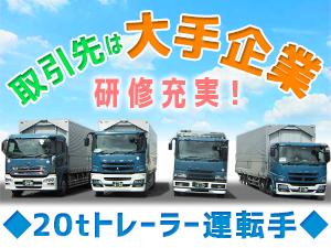 向島運送株式会社 酒田営業所/20tトレーラー/往復10キロ程度の距離を繰り返し運転