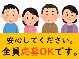 株式会社C'sHEART/運動トレーナー/職種・業種未経験大歓迎/シルバーフィットネス