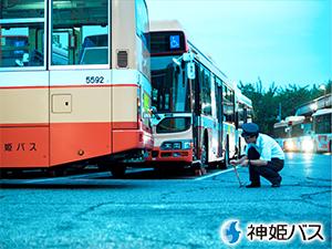 神姫バス株式会社/路線バスの運転士 普通免許で応募OK!入社後3ヵ月研修あり!
