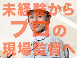 株式会社大京の求人情報