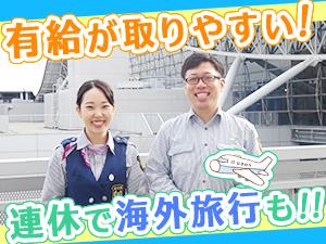 株式会社全日警 関西空港支社/関空(国際線)で働く「空港保安検査スタッフ」 ・無資格歓迎
