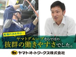 ヤマトオートワークス株式会社/自動車整備士(複数名募集/賞与5.9カ月分/充実の福利厚生)