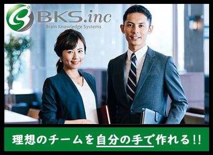 株式会社ブレーンナレッジシステムズ(ヒューマンクリエイションホールディングス グループ)/【PL候補・SE】理想のチームを自分の手で作れる!