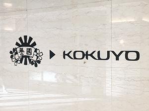 株式会社コクヨロジテム/KOKUYOグループ総合職(物流/納品/倉庫管理)全国募集!