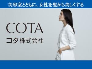 コタ株式会社/営業(コンサルティング・セールス)/業界未経験OK/研修充実