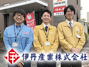 伊丹産業株式会社/総合職(ルート配送/ルート営業/SSサービススタッフ)