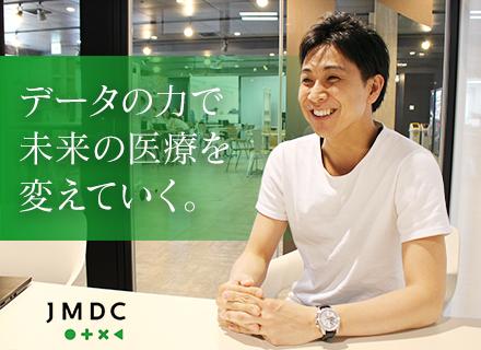 株式会社JMDC【旧社名:日本医療データセンター】の求人情報