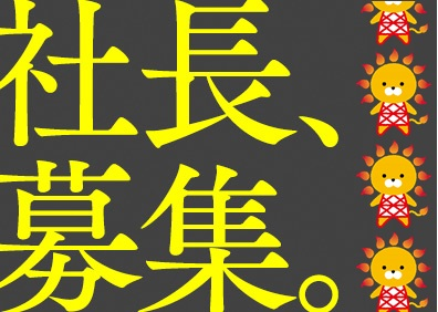 株式会社ハルエネ/新会社立ち上げ責任者/社長候補/暮らしを支える新電力サービスの提供/月給38万円~+就任祝金最大100万円