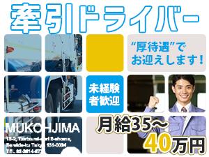 向島運送株式会社 神奈川営業所/大手専属 牽引ドライバー/賞与年2回/月給35万〜40万