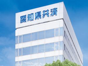 愛知県共済生活協同組合の求人情報