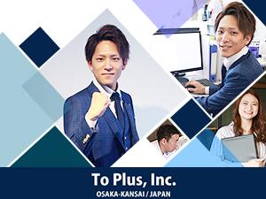 株式会社To Plusの求人情報