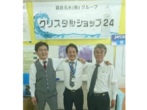 霧島名水株式会社/飲料水や日用品の販売・営業/未経験者歓迎/ノルマなし