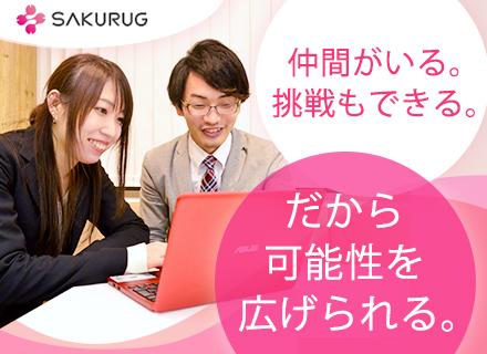 株式会社SAKURUGの求人情報