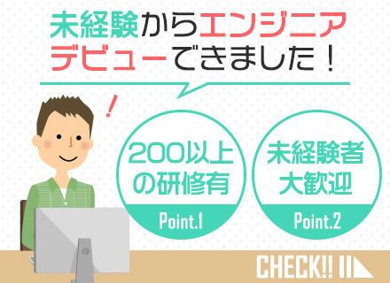 株式会社テクノプロ テクノプロ・IT社【東証一部上場グループ】の求人情報