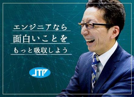 日本サード・パーティ株式会社【JASDAQ上場企業】/インフラエンジニア◆設計・構築中心/最新技術多数/残業月20h以下/国内外のITイベントへ参加可能/上場企業