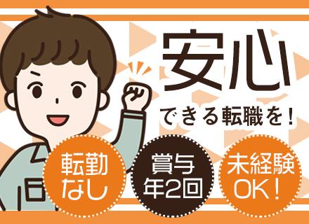 江戸川王子紙業株式会社【王子グループ】の求人情報