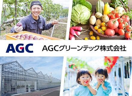 AGCグリーンテック株式会社【AGC株式会社100%出資子会社】の求人情報