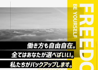 ヴァンテージポイント株式会社/【フリーランス営業職】独立済・開業済・副業の方も歓迎!