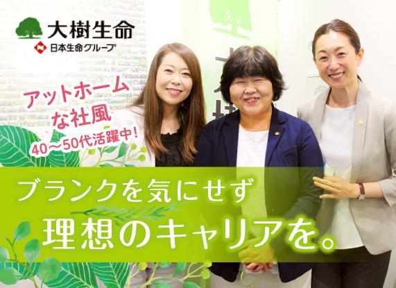 大樹生命保険株式会社 東京南支社 成城営業部の求人情報
